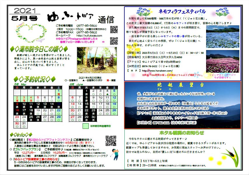 ゆふトピア通信5月号